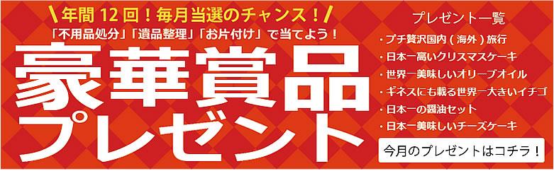 【ご依頼者さま限定企画】姫路片付け110番毎月恒例キャンペーン実施中!