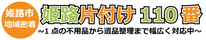 姫路片付け110番