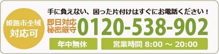 粗大ごみ、不用品回収「姫路市全域即日、年中無休対応」