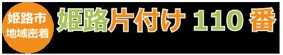 姫路市で粗大ごみ、不用品回収引取り処分 「姫路片付け110番」